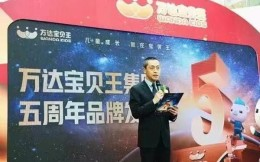 万达体育中国任命新总裁和CEO,高益民接替杨东为