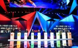 LGD宣布与联盟电竞场馆运营合作结束,将寻求新的合作伙伴