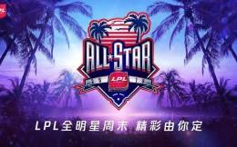 首届LPL全明星周末将落地海南,英雄联盟电竞体系进一步完善
