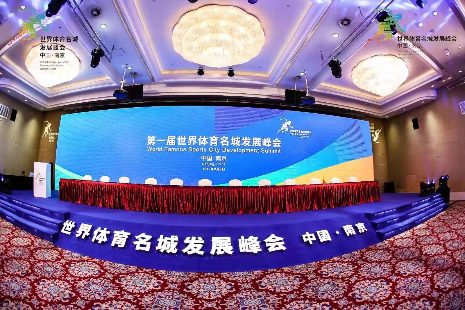 首届世界体育名城发展峰会南京开幕!300大咖共商体育产业与城市发展