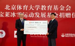 捐赠近千万元!康宝莱向北京体育大学教育基金会设立冰雪运动发展基金