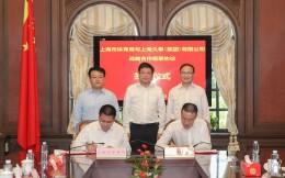 上海市体育局与久事集团签署战略合作框架协议