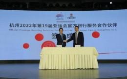 中国工商银行成为杭州亚运会官方银行服务合作伙伴