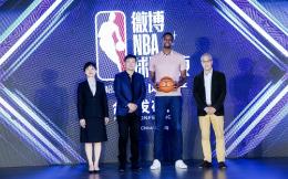 微博与NBA携手打造全新IP!微博NBA球迷之夜10月9日落地上海