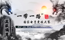 2019 BRET电子竞技大赛泰安站,四大项目新王即将诞生!
