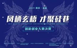 南京市玄武创新创业大赛创赛线上培训结束 复赛决出20强进入决赛