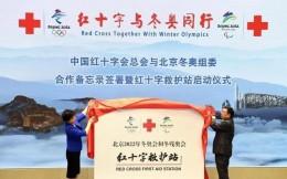 北京冬奥组委与中国红十字总会签署合作备忘录