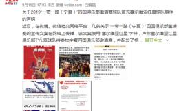 篮球邀请赛惊现李鬼!宁夏四国邀请赛冒充欧洲劲旅遭拆穿