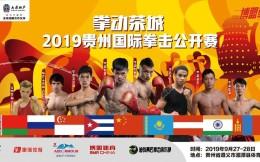 贵州国际拳击公开赛激战遵义湄潭,两大拳王领衔中外对抗赛