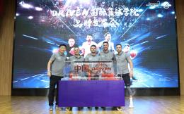 四位NBA级别训练师加盟!DR1VEN国际篮球青训师联盟正式成立