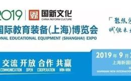 中国国际体育教育发展论坛9.29召开,体育名师徐阿根率11大咖分享