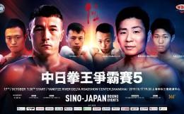 中日拳王争霸赛10月17日再战上海滩 牛栏山独家冠名