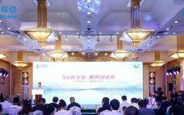 中国移动咪咕签约瑞盖进军斯诺克,推动5G与垂直产业深度融合
