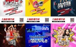 爆款视频海报+定制化专案 新浪体育篮球世界杯内容营销升级