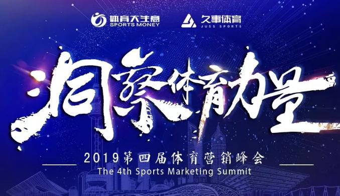 2019第四届体育营销峰会议程出炉!10月9日上海见