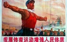 """新中国健身70年——从""""体育救国""""到万亿市场"""