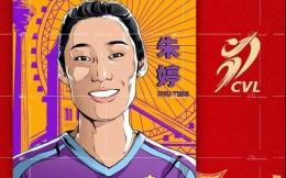 早餐10.2 | 朱婷回归加盟天津女排 足协讨论中超二队打中乙和中冠