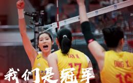 中国女排重返世界第一