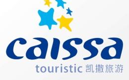 凯撒旅游与体育总局社体中心达成战略合作