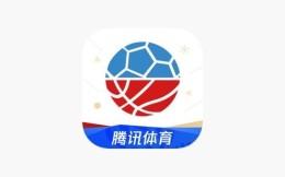 腾讯发声!即日起暂停NBA中国赛转播
