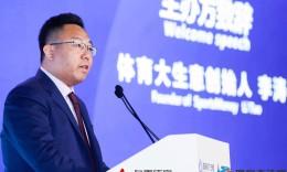 体育大生意CEO李涛:峰会落地上海是体育大生意进一步探索上海体育产业奥秘的关键一步