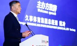 久事体育集团总经理姚冷:第四届体育营销峰会落地上海,是贯彻落实上海打造全球著名体育城市发展战略的重要一环