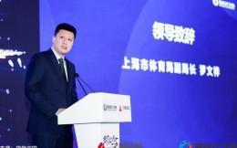 上海市体育局副局长罗文桦:在中华民族在奔向伟大复兴的道路上,中国体育被寄予时代的厚望和人民的重托