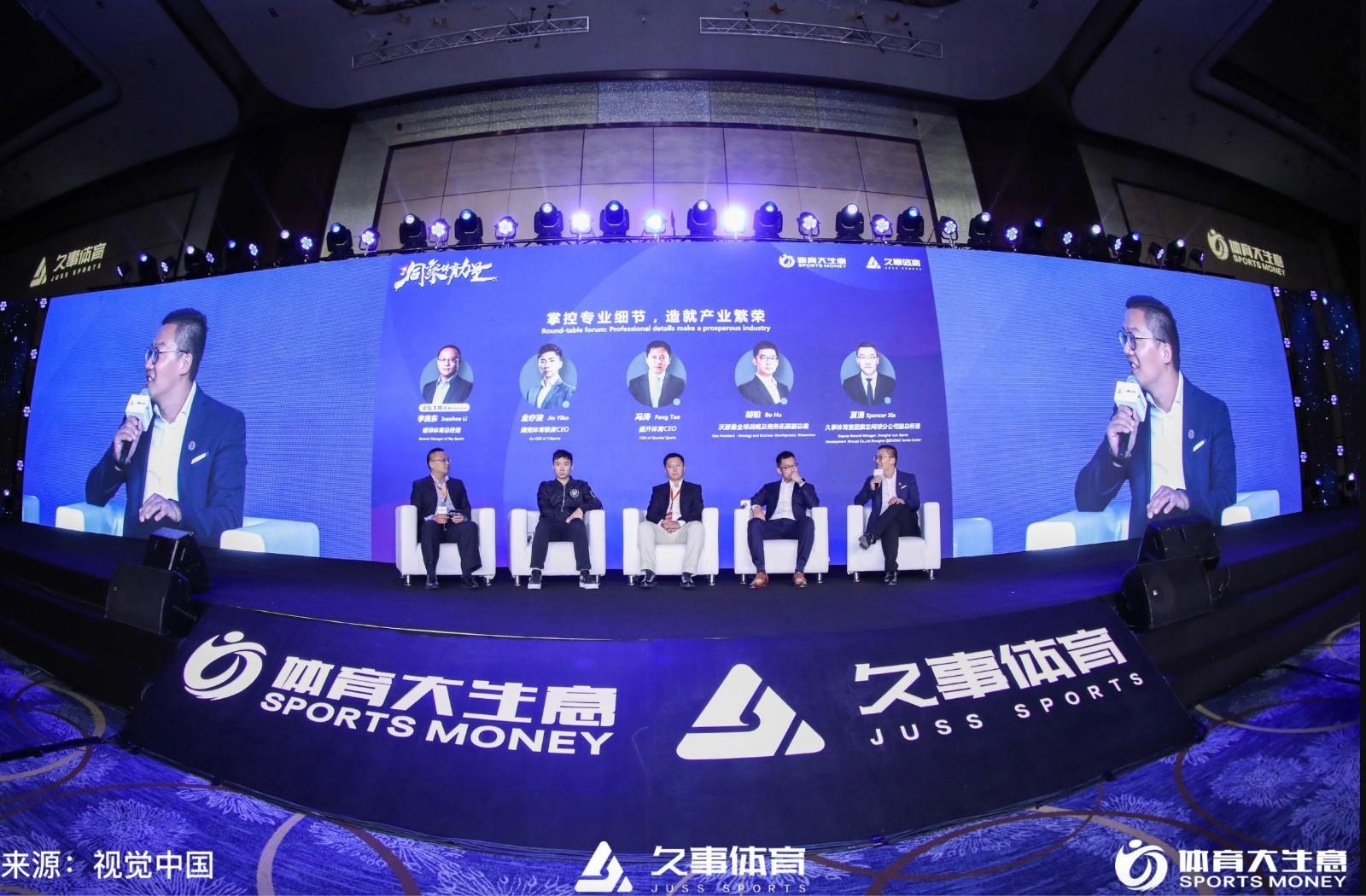 2019第四届体育营销峰会圆桌论坛:掌控专业细节,造就产业繁荣