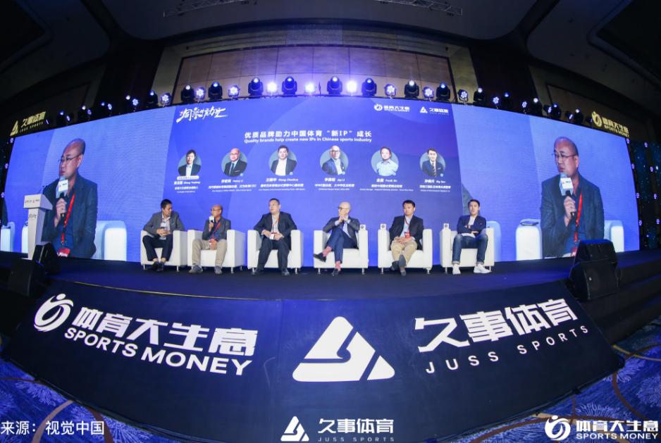 """2019第四届体育营销峰会圆桌论坛:优质品牌助力中国体育""""新IP""""成长"""