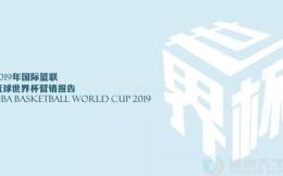 2019年篮球世界杯营销报告出炉:6大中国品牌借势11豪强闪耀本土