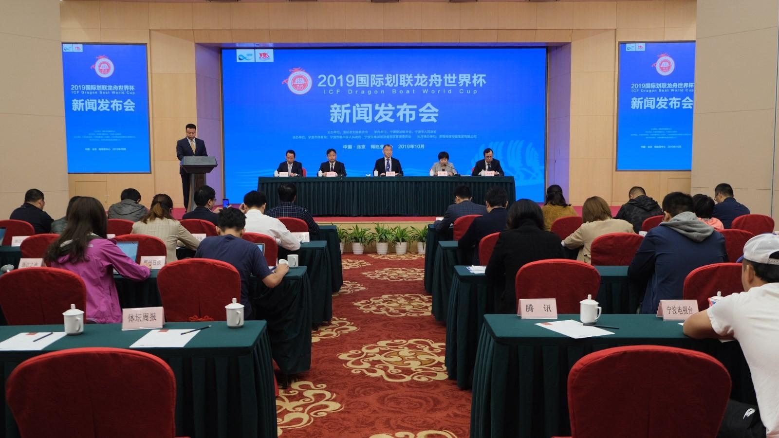 首届龙舟世界杯11月1日在宁波东钱湖开幕