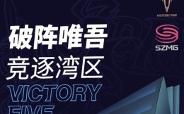 曝V5电子竞技俱乐部获上亿元融资,LPL新主场将落户深圳
