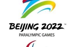 相约北京系列冬季体育赛事组织委员会公开征集赞助合作企业