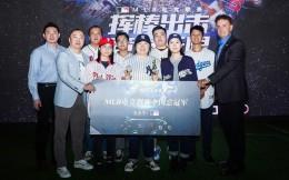 MLB Experience棒球嘉年华上海收官 纽约扬基加冕首届MLB电竞联赛总冠军
