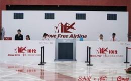 MOVE FREE —— 敢动未来 飞行主题狂欢派对
