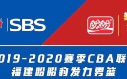 CBA福建男篮迎来全新冠名赞助商豹发力功能饮料
