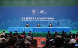 武汉军运会109国9308名军人参赛创历史 包括67名世界冠军和奥运冠军