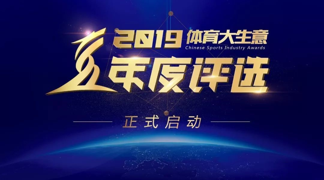 2019第六届体育大生意年度评选正式启动