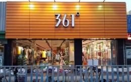 361度第三季度主品牌产品零售额实现低单位数百分比同比增长