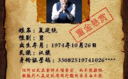 北京三中院发30万悬赏令,寻找前维拉老板夏建统行踪