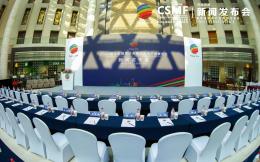 2020第15届斯迈夫展览会年度主宾国、主宾省、主宾市揭晓,近百家企业及体育局现场签约