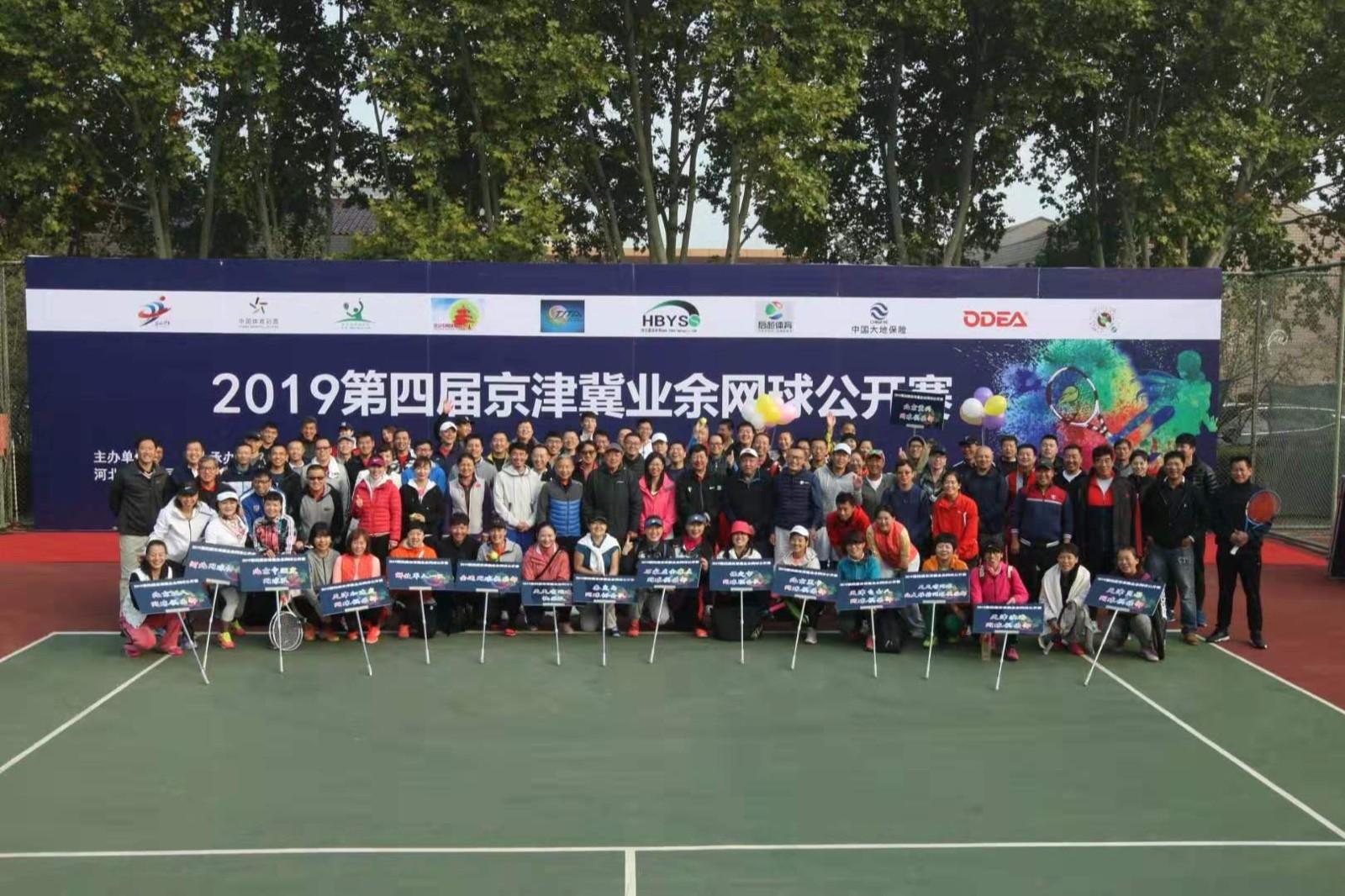 协同发展京津冀!2019第四届京津冀业余网球公开赛圆满举行