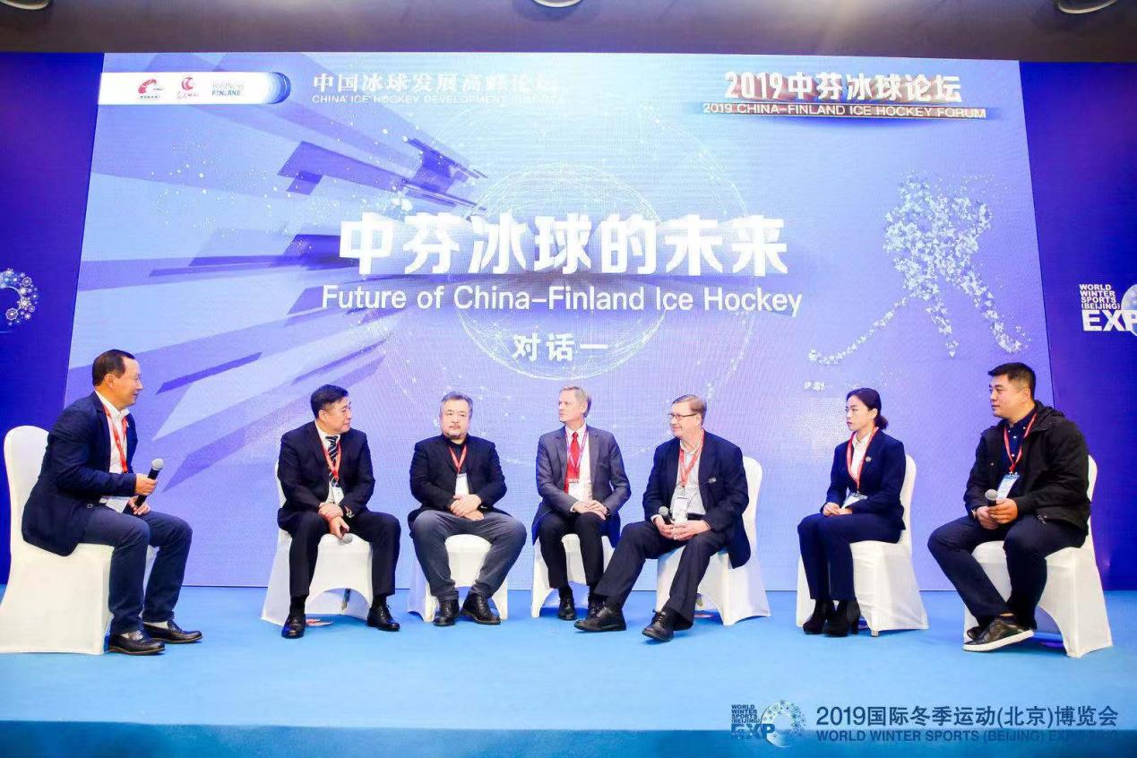 中国冰球发展高峰论坛成功举办,助力中国冰球运动推广与发展