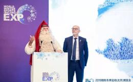 """冬博会""""芬兰日""""主题活动举办 冰雪外交助力产业联动"""