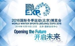 冬博会冰雪创业争霸赛举办 助推项目孵化与产业创新