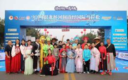 2019河间诗经马拉松暨健康中国马拉松系列赛鸣枪开跑