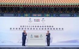北奥集团成为2022北京冬奥会和冬残奥会官方体育展示和颁奖仪式服务赞助商