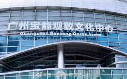 观致汽车冠名广州宝能国际体育演艺中心