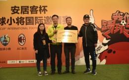 足球有温度!中国足球小将携手安居客爱心捐赠贫困山区小学