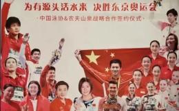 助力泳协备战东京奥运!农夫山泉成为中国游泳协会官方合作伙伴